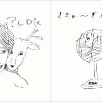 Hi,how are you? 1stアルバム&2ndアルバムがアナログ10inch盤で再登場!!ROSEオンラインショップでの予約受付開始!!