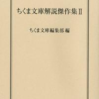 曽我部恵一の解説文 再収録『ちくま文庫解説傑作集Ⅱ』プレゼントキャンペーン中です。