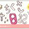 11/6(金)『みちくさ日記』道草晴子さんのトーク&サイン会に曽我部恵一もゲスト参加します。