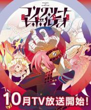 曽我部恵一、10/4〜放送開始のアニメ『コンクリート・レボルティオ〜超人幻想〜』の挿入歌に参加しています。