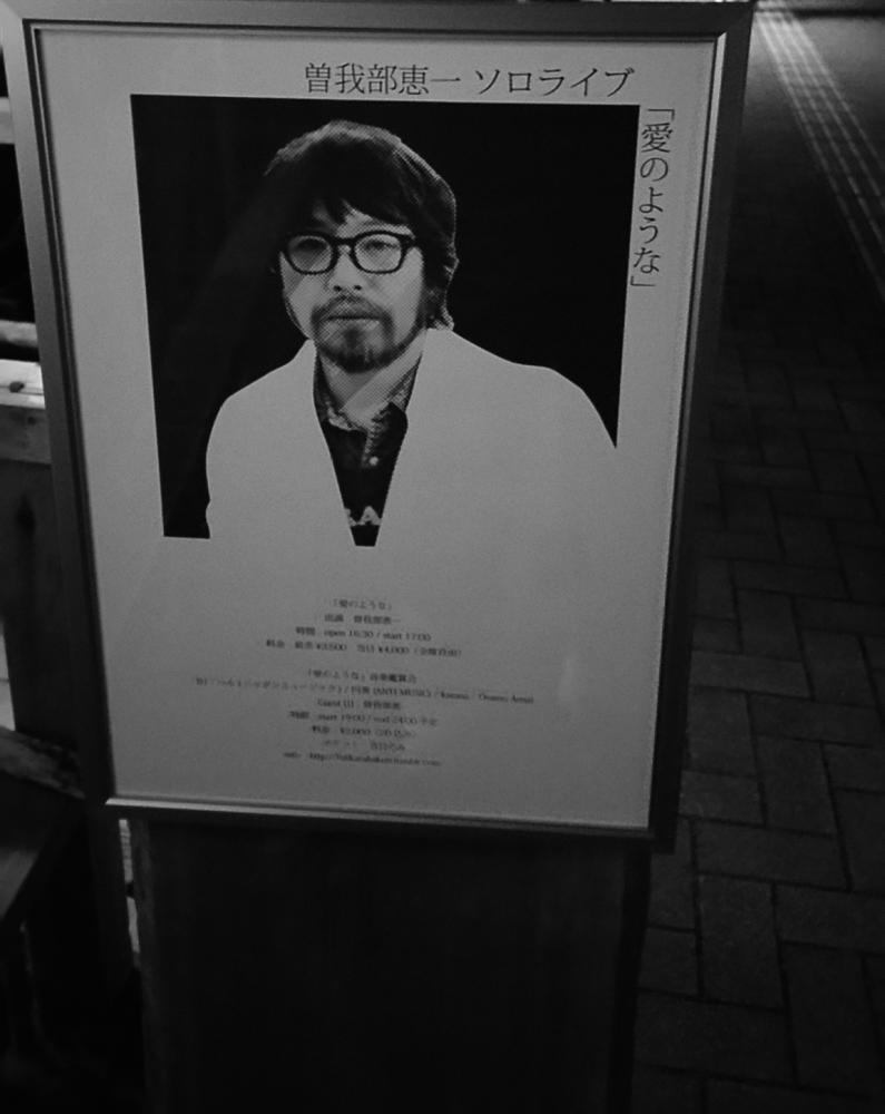曽我部恵一 LIVEセットリストUPしました。10/3<曽我部恵一 ソロライブ「愛のような」>@新潟 西堀 Craole 蔵織