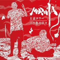 MOROHA 新作のジャケットデザイン&MV公開!! 予約もスタートしました!