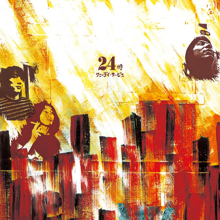 サニーデイ・サービス、デビュー20周年を記念したアナログLPリリース第四弾『24時』12/21発売です。