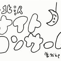 """曽我部恵一 7/28<下北沢ナイトコンサート """"夏"""">@下北沢 440 (four forty) が決定しました。"""