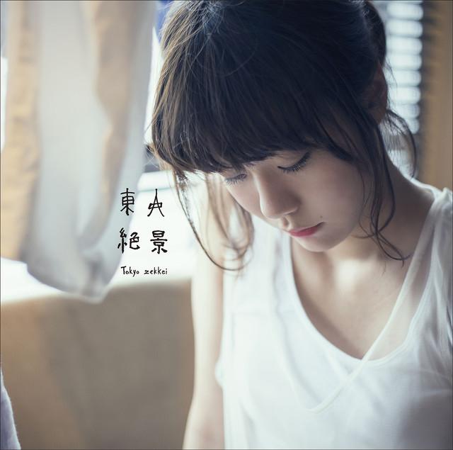 曽我部恵一 ギター参加曲収録、吉澤嘉代子さん『東京絶景』2/17発売