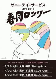 <サニーデイ・サービス LIVE 2016 春風ロンリー> 3/28@梅田 Shangri-La、4/2,3@下北沢 CLUB Que が決定しました。