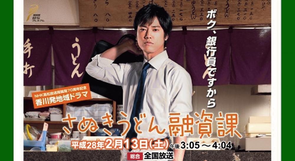 曽我部恵一が音楽を担当したドラマ『さぬきうどん融資課』が、NHK総合にて2/13再放送です。