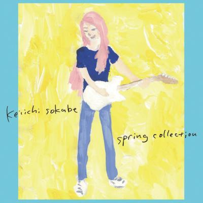 曽我部恵一の春ベスト『スプリング・コレクション』CDの予約受付を開始しました。