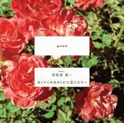 曽我部恵一 作詞&ボーカル曲、あらかじめ決められた恋人たちへ『gone feat.曽我部恵一』7インチ 4/13発売