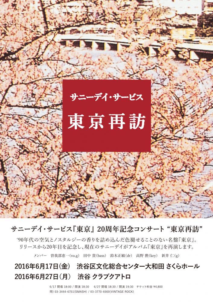 6/27 サニーデイ・サービス『東京』20周年を記念した、全曲再演コンサートの追加公演@渋谷CLUB QUATTRO が決定しました。