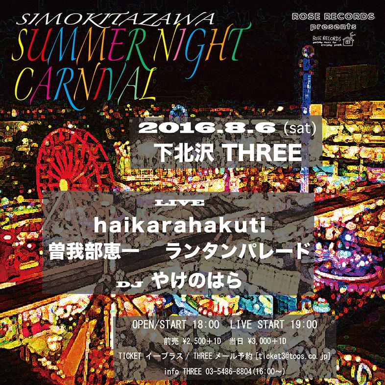 8/6(土) ROSE RECORDS presents <下北沢サマーナイトカーニバル>の開催が決定しました。