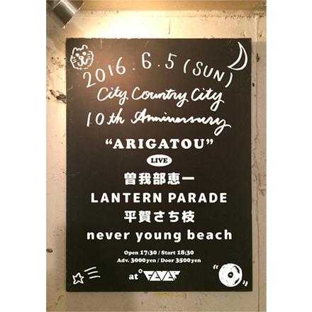 """曽我部恵一 LIVEセットリストUPしました。6/5<CITY COUNTRY CITY 10th Anniversary """"ARIGATOU"""">@新代田 FEVER"""