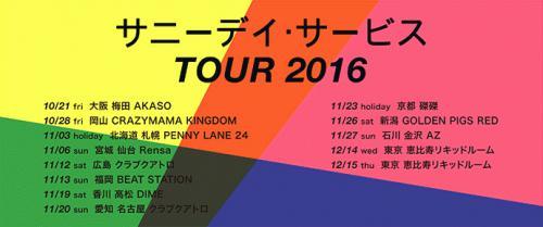 SDStour2016bana.jpg