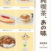 曽我部恵一の寄稿文収録、難波里奈さん『純喫茶、あの味』発売中です。