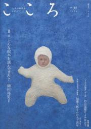 曽我部恵一のエッセイ掲載、『こころ vol.32』8/16発売