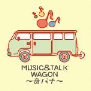 サニーデイ・サービス ラジオ(USEN)出演情報