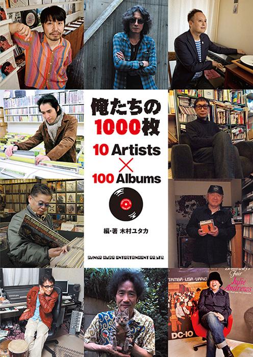 曽我部恵一のインタビュー&私の100枚収録、『俺たちの1000枚 10Artists×100Albums』9/29発売です。