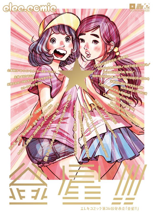 <エレキコミック第26回発表会「金星!!」>の音楽を担当しています & 10/6(木)アフタートークショーに曽我部恵一が出演します。