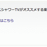 MGF「優しくしないで'94」がスペースシャワーTV「it!」に選出!