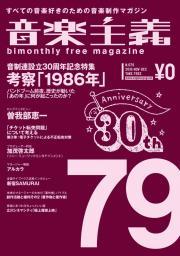 曽我部恵一 音楽制作マガジン&WEBサイト 掲載情報