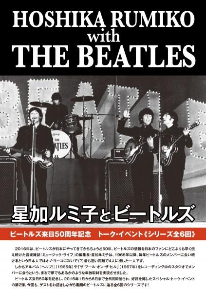 12/16(金)19:00〜<星加ルミ子とビートルズ>@渋谷アップリンクでのトークショーに曽我部恵一がゲスト出演します。