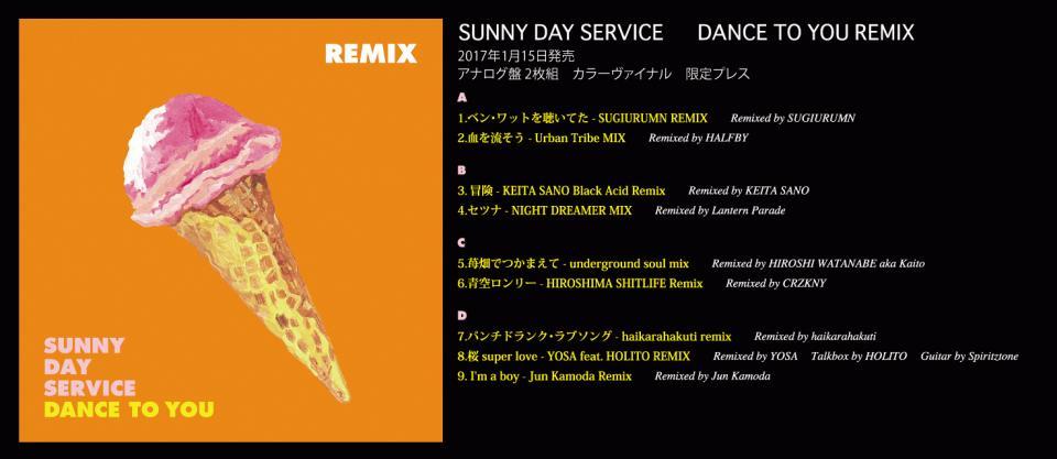 『DANCE TO YOU REMIX』