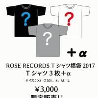 ROSE RECORDSオンラインショップにて福袋の販売を開始しました。