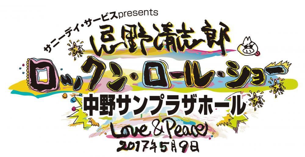 5/9<サニーデイ・サービス presents 忌野清志郎 ロックン・ロール・ショー 中野サンプラザホール Love&Peace 2017年5月9日>が決定しました。
