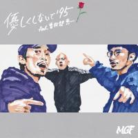 MGF feat.曽我部恵一 7インチ+CD『優しくしないで '95 feat.曽我部恵一』4/1発売 & 現在先行配信中です。