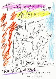 4/12<サニーデイ・サービス LIVE 2017 春風ロンリー>@下北沢 CLUB Que が決定しました。
