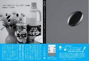 4/21(金)小田島等さん×曽我部恵一のトークイベント<B&Bのビッグ・ウェンズデー POP ART 寄席 in 下北沢>が決定しました。