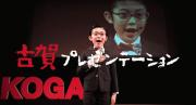 福岡県古賀市のプロモーションムービーの音楽を曽我部恵一が担当しています。