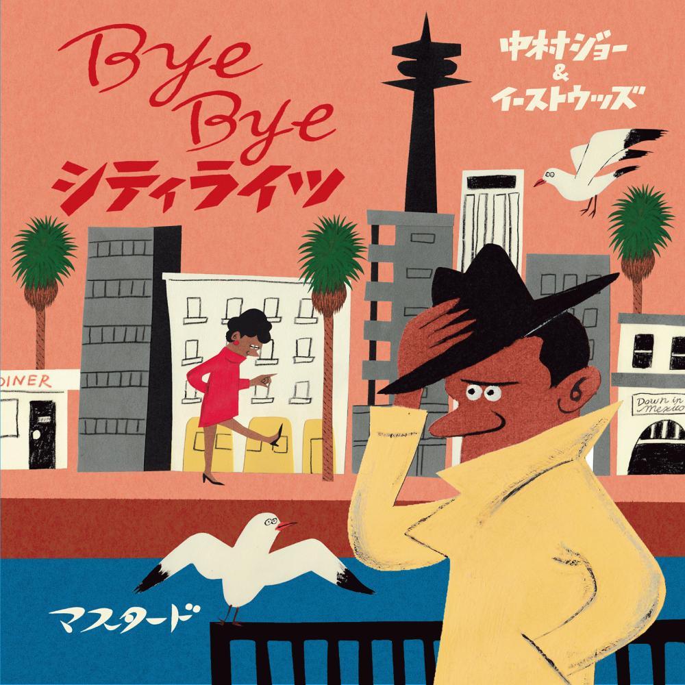 中村ジョー&イーストウッズ『Bye Bye シティライツ』(7inch+CD)の予約受付を開始&MVを公開!8/13(日)下北沢にてリリース記念イベント開催決定!