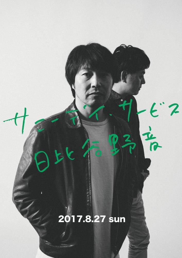 8/27(日)<サニーデイ・サービス サマーライブ 2017>@日比谷野外大音楽堂 が決定しました。web先行も受付開始です。