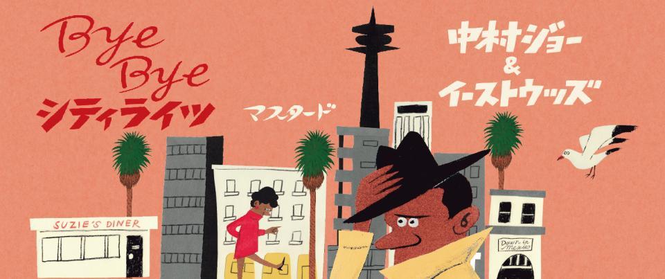 中村ジョー&イーストウッズ / 『Bye Bye シティライツ』
