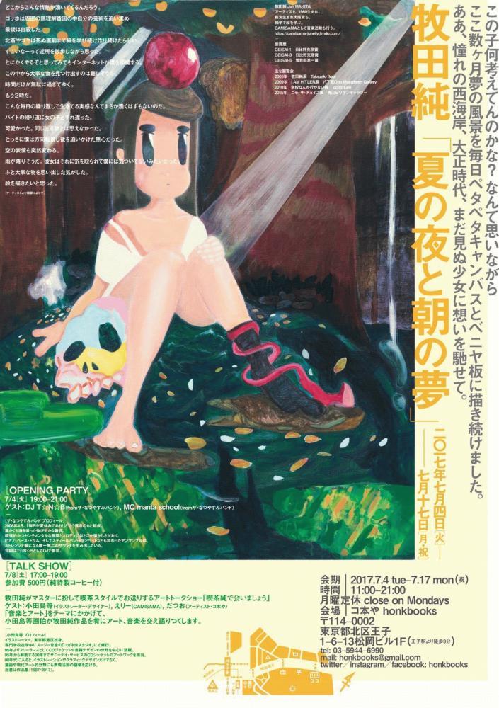 牧田純 個展「夏の夜と朝の夢」@王子 コ本やにて7/4〜7/17開催されます。