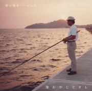 笹口騒音ハーモニカ『海おやじとオレ』(7インチ+CD)本日発売日です。