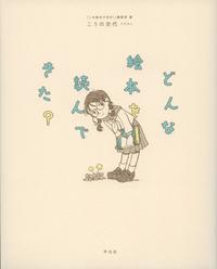曽我部恵一 エッセイ収録『どんな絵本を読んできた?』8/27発売