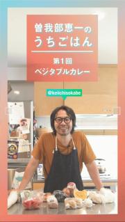 lute Instagram Stories にて、<曽我部恵一のうちのごはん>がUPされています。