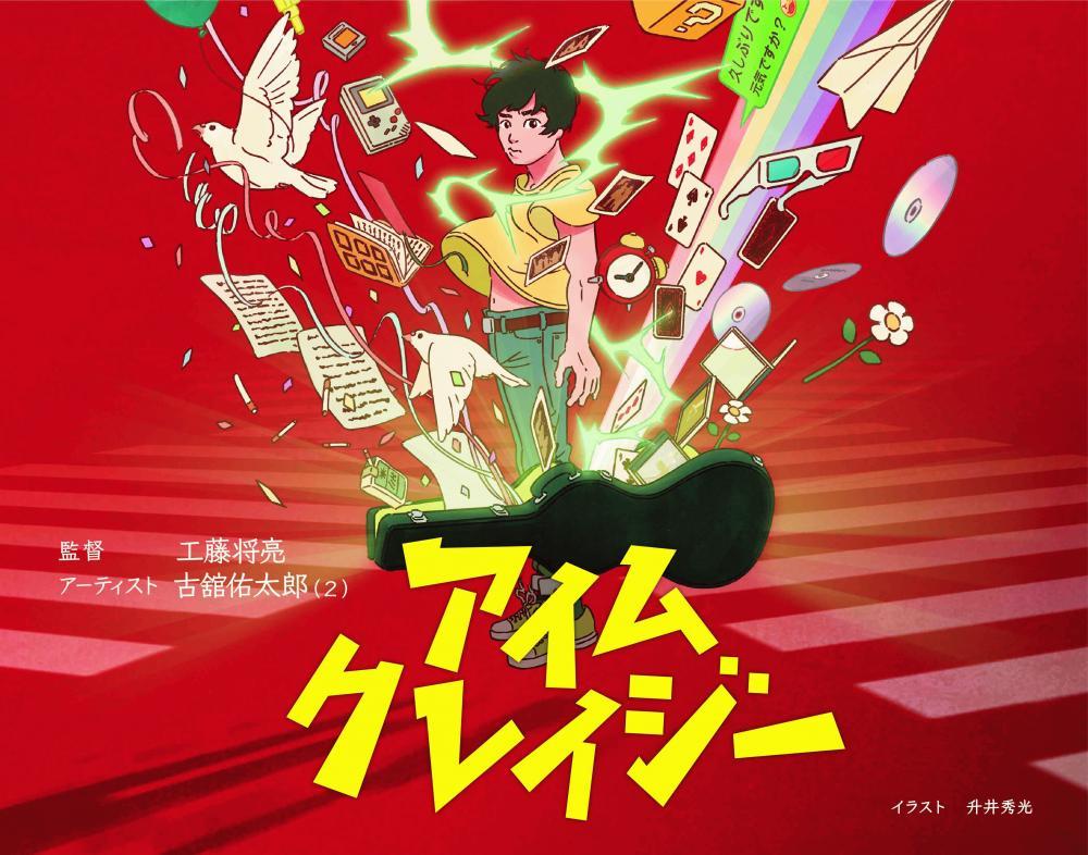 曽我部恵一出演、工藤将亮監督 / 古舘佑太郎さん主演『アイムクレイジー』明日8/16より公開です。