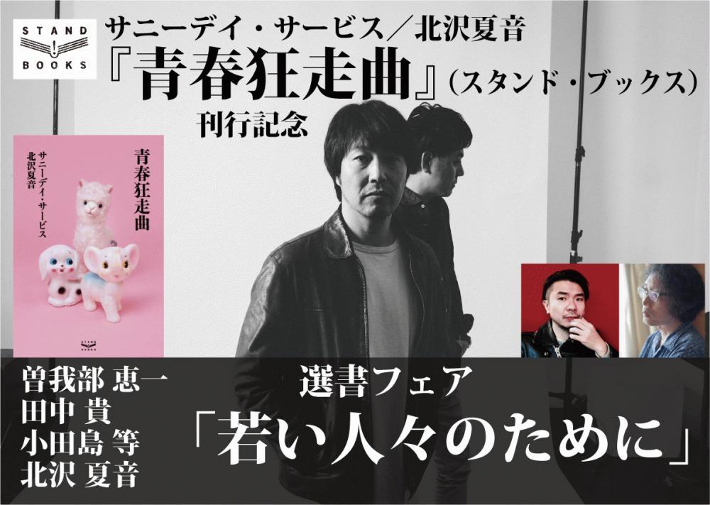 10/23(月)〜<『青春狂走曲』刊行記念 サニーデイ・サービス選書フェア>の開催が決定しました。