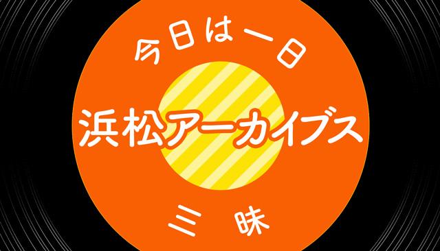 曽我部恵一 ラジオ出演情報