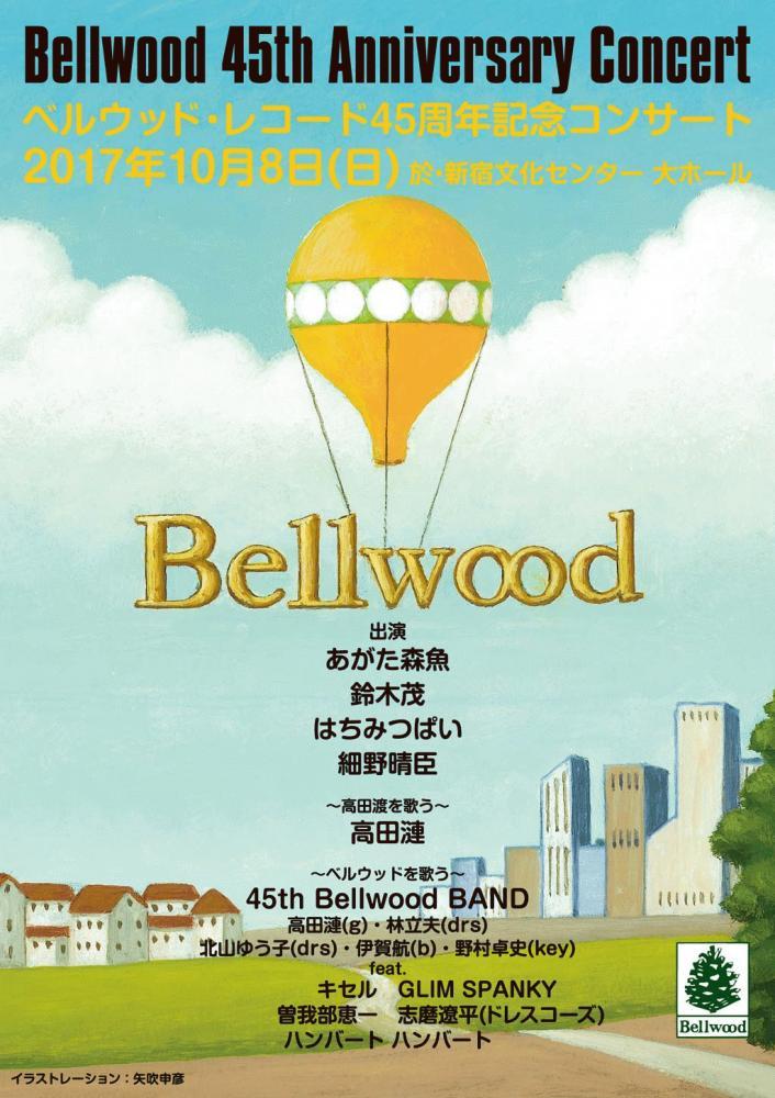 曽我部恵一 LIVEセットリストUPしました。10/8<ベルウッド・レコード45周年記念コンサート>@新宿文化センター 大ホール