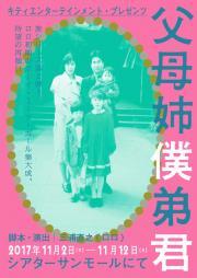 ロロ×キティエンターテインメント・プレゼンツ『父母姉僕弟君』の舞台音楽を曽我部恵一が担当しています。
