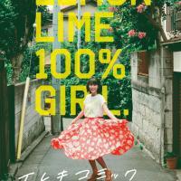 11/1(水)〜<エレキコミック第27回発表会「LEMON LIME 100% GIRL」>の音楽を曽我部恵一が担当 & その曲を歌うバンド「LEMON LIME 100% GRAPE」がデビュー。会場限定でCDをリリースします。
