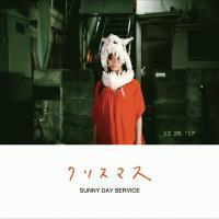 サニーデイ・サービス『クリスマス -white falcon & blue christmas- remixed by 小西康陽』本日発売日です。MVもUPしました。