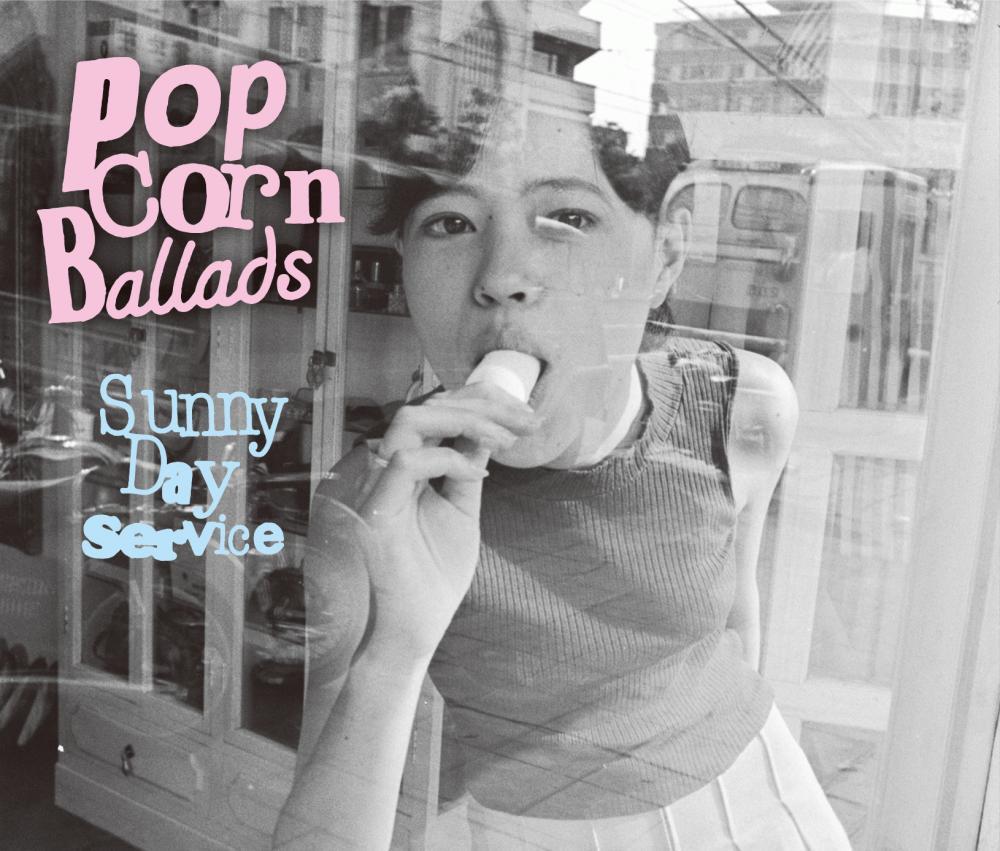 サニーデイ・サービス『Popcorn Ballads』、DVD『サニーデイ・サービス in 日比谷 夏のいけにえ』本日発売日です。