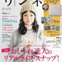 サニーデイ・サービス 雑誌掲載情報