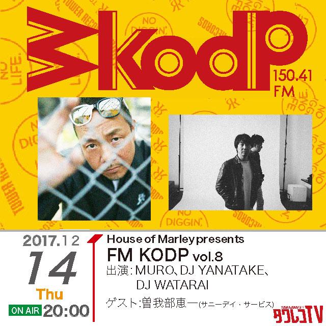 12/14(木)20:00〜<FM KODP vol.8>@タワーレコード 渋谷店 6F TOKYO RECORDS でのトーク&DJイベントに曽我部恵一がゲスト出演します。