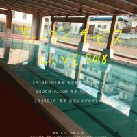 サニーデイ・サービス 春の東名阪ライブハウス・ツアー<サニーデイ・サービス LIVE 2018>が決定しました。